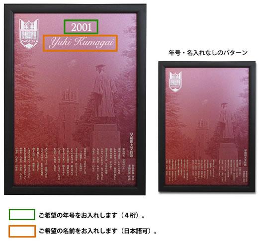 メタルグラフィ|早稲田名入れ年号記念グッズ