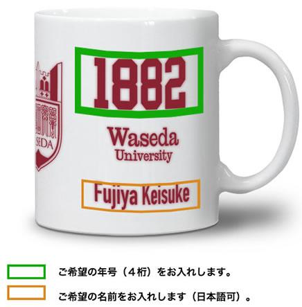 マグカップ|早稲田名入れ年号記念グッズ