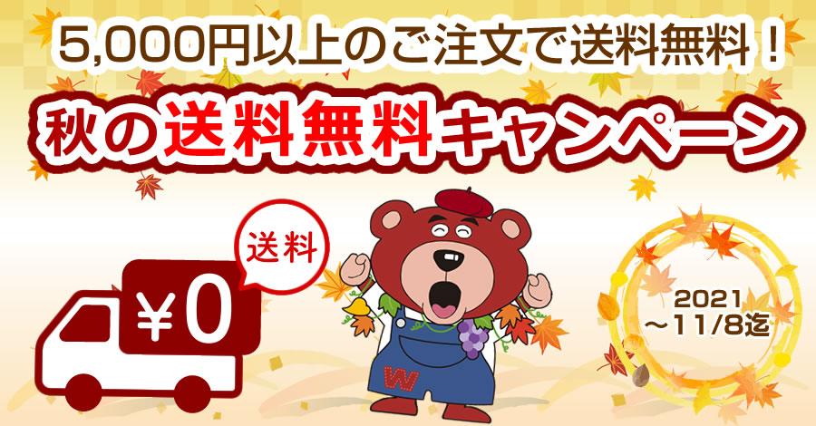 2021秋の送料無料キャンペーン|早稲田グッズ